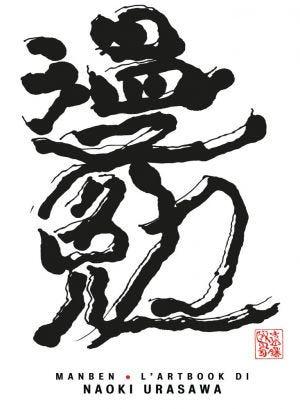 MANBEN ARTBOOK URASAWA (LIBRO ISBN) PRIMA RISTAMPA